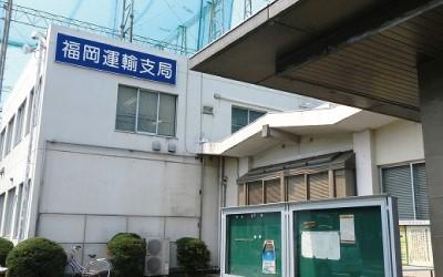 福岡運輸支局