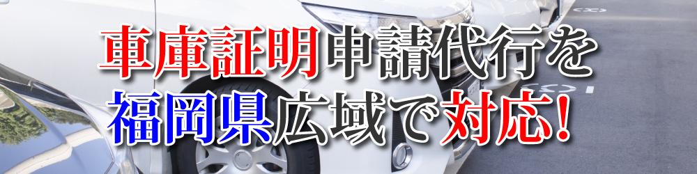 福岡県の車庫証明