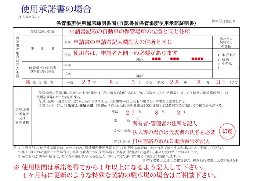 自動車保管場所(車庫)証明の申請手続 ~ 普通自 …