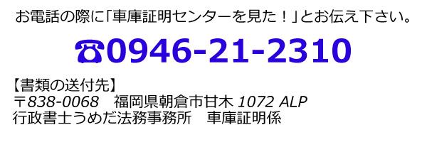 福岡県中央警察署