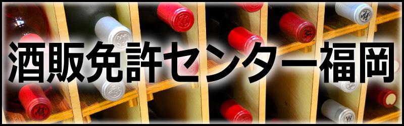 酒類販売免許 福岡
