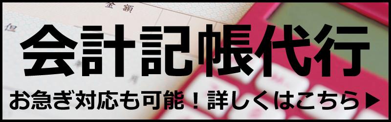 福岡県 会計記帳代行